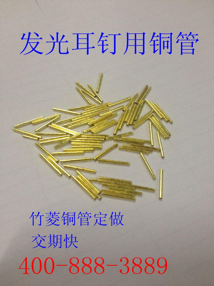 发光耳钉小铜管厂家—竹菱铜业